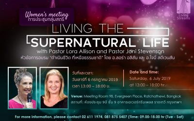 "Women's Meeting ""Living the Supernatural Life"""