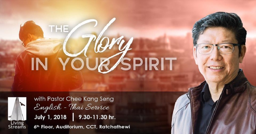 The Glory in your spirit Image