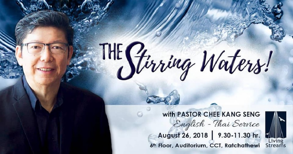 The Stirring Waters! Image