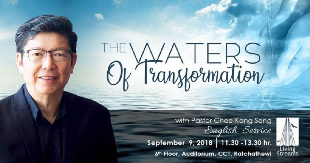 The Water Of Transformation Image