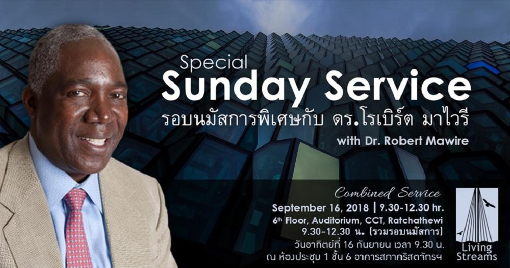 Special Sunday Service with Dr. Robert Mawire Image