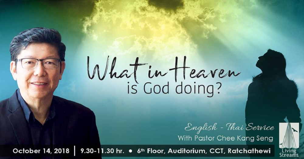 What in Heaven Is God doing? Image