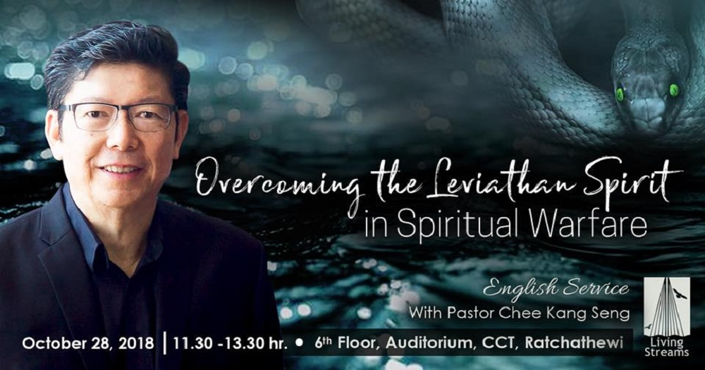 Overcoming the Leviathan Spirit in Spiritual Warfare Image