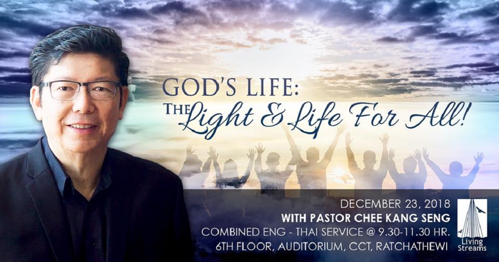 God's Life : The Light & Life For All  Image