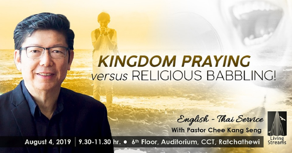Kingdom Praying V.S Religious Babbling!  Image