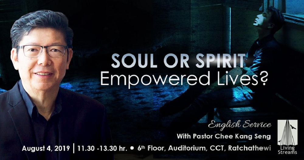 Soul Or Spirit Empowered Lives? Image