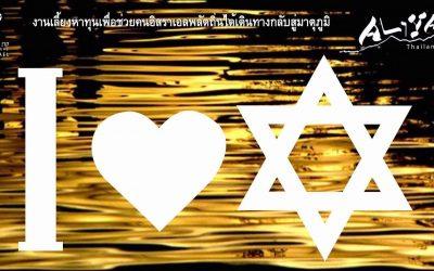 ALIYAH Thailand 2019