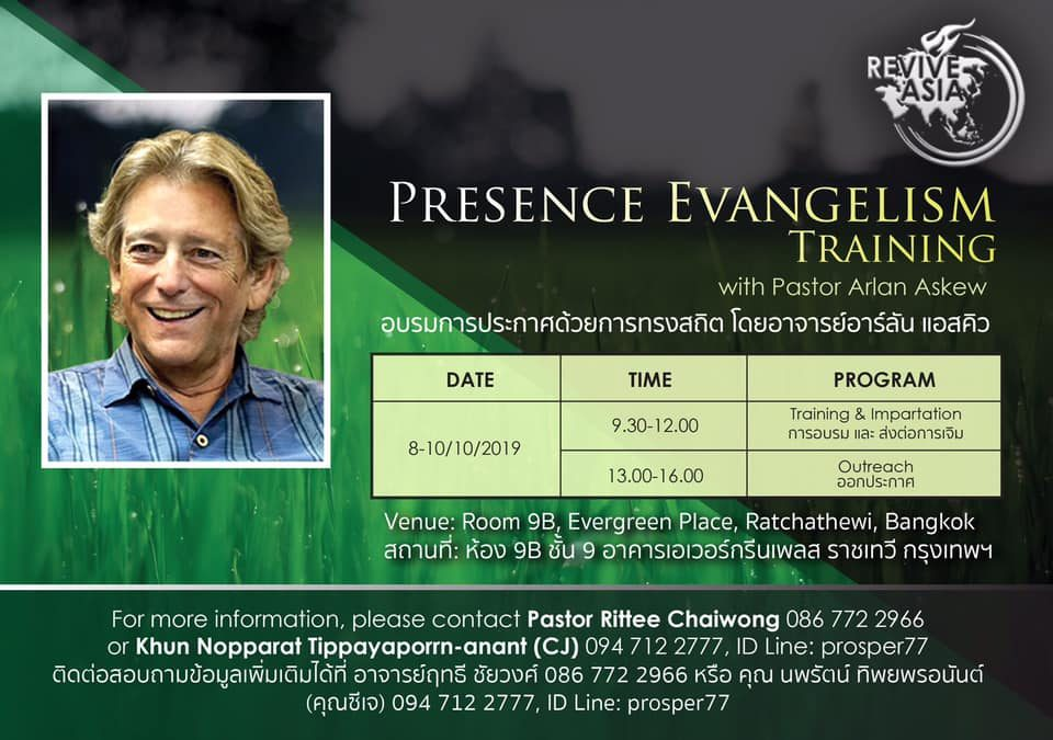 Presence Evangelism Training & Missions with Pastor Arlan Askew