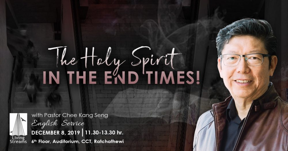 The holy spirit in the end times! Image