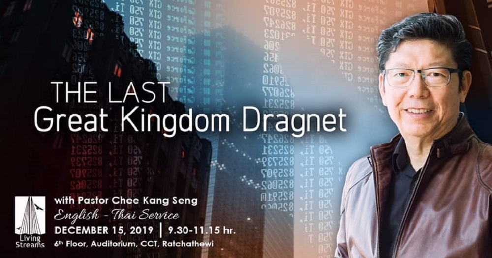 The Last Great Kingdom Dragnet! Image