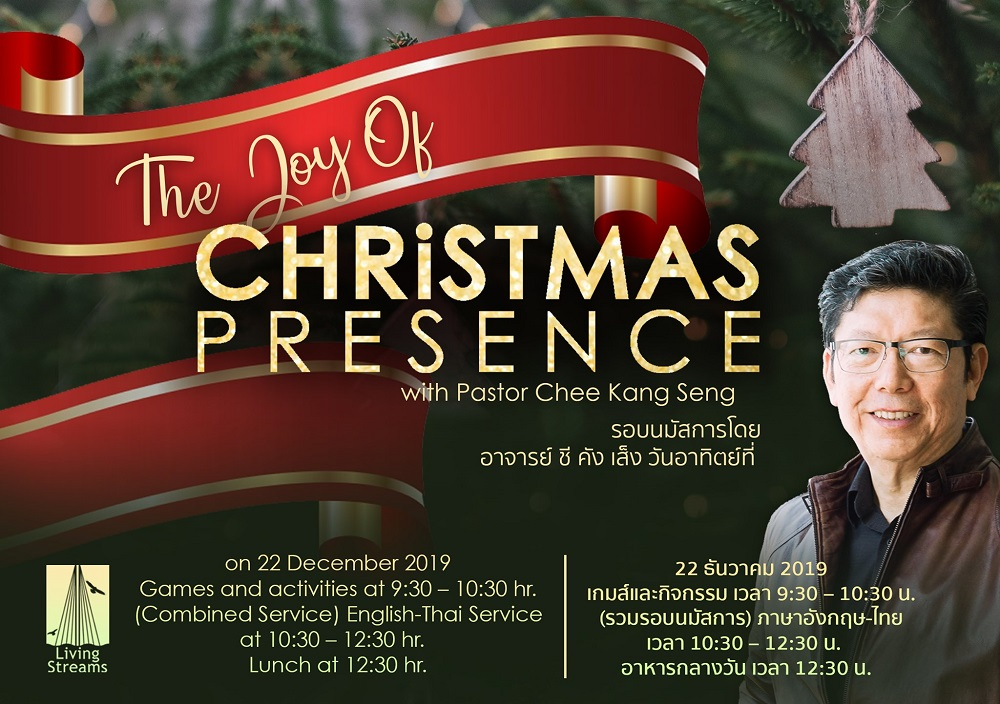 The Joy of Christmas Presence Image