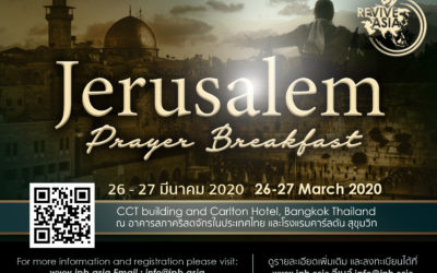 Jerusalem Prayer Breakfast