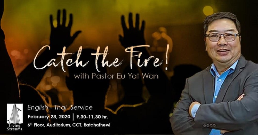 Catch the Fire!| จับไฟของพระเจ้า! Image