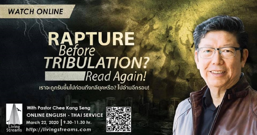 Rapture before Tribulation? Read Again!  Image