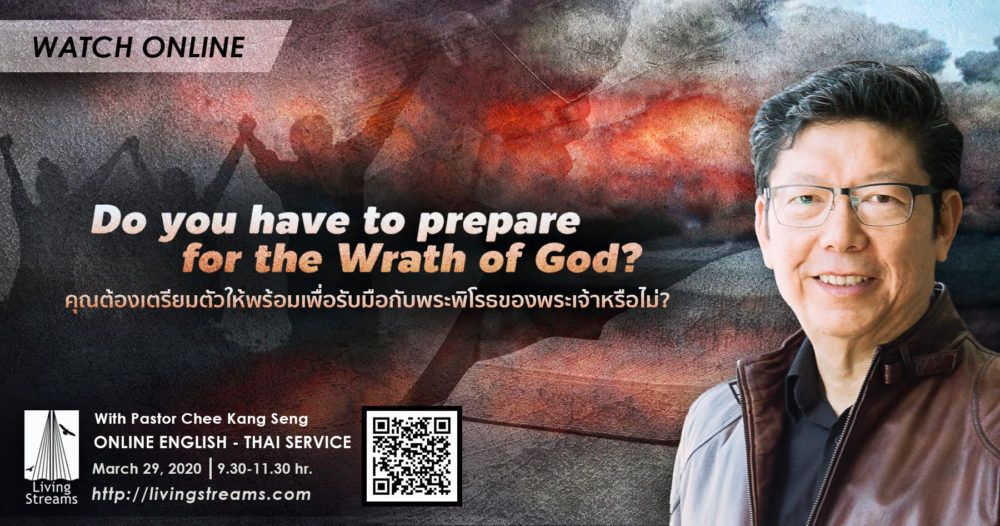 Do you have to Prepare for the Wrath of God? Image