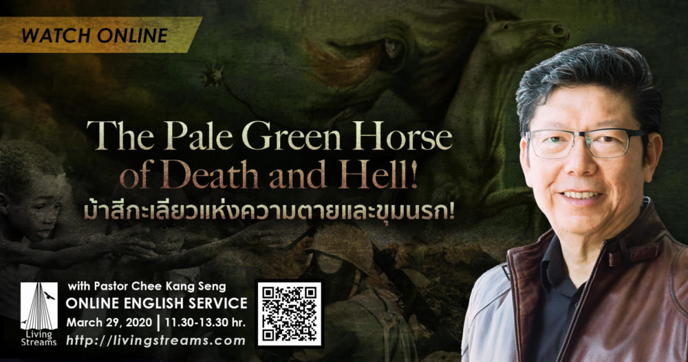 The Pale Green Horse of Death and Hell  Image
