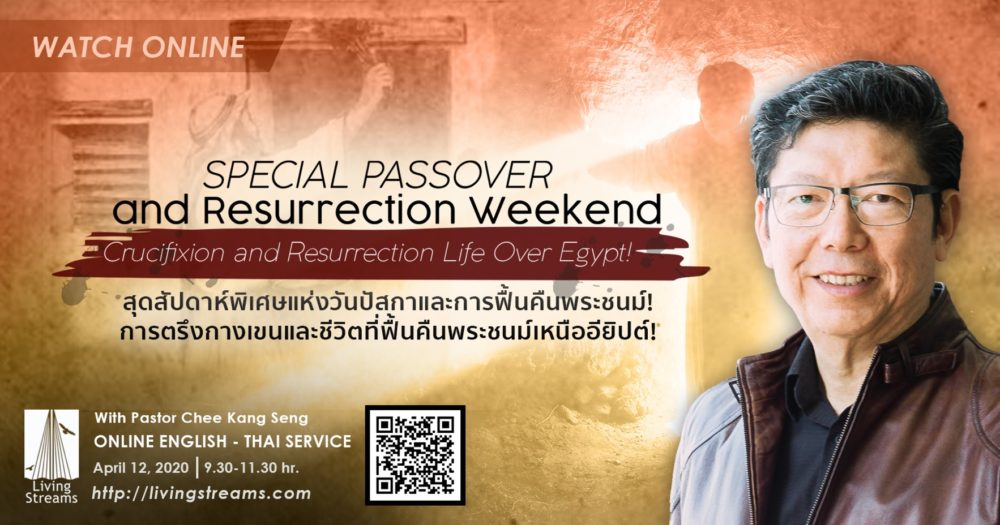 Special Passover and Resurrection Weekend, Crucifixion and Resurrection Life Over Egypt! Image
