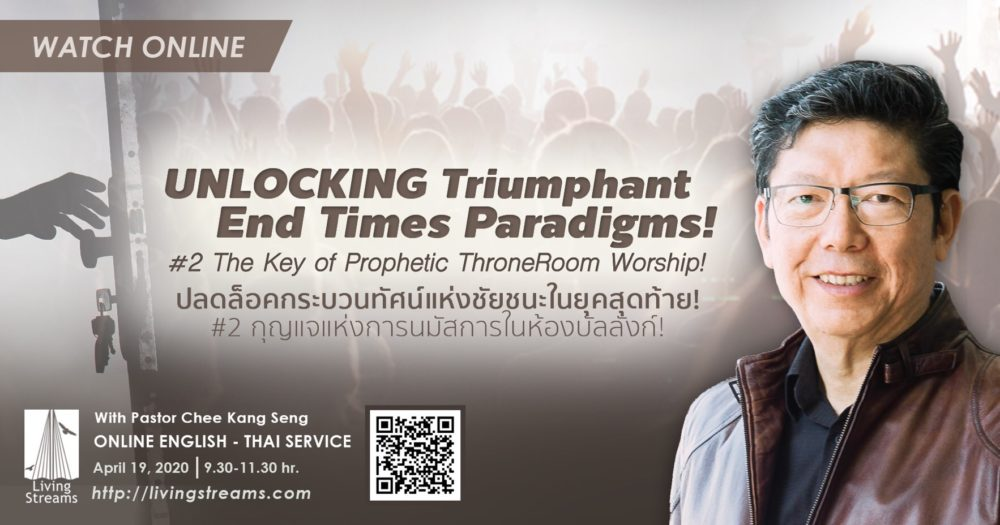 Unlocking Triumphant End Times Paradigms! Key#2: The Key of Prophetic ThroneRoom Worship! Image