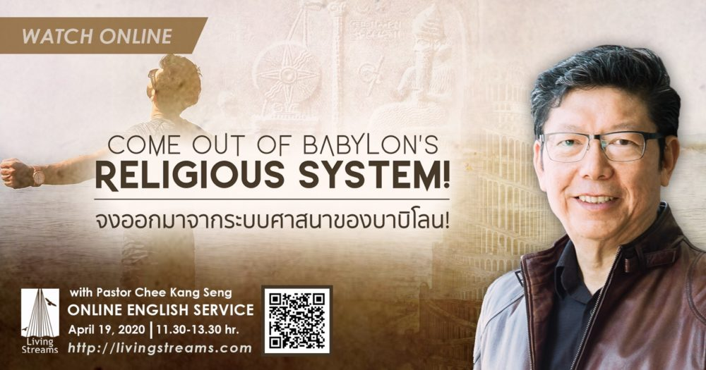 Come Out of Babylon's Religious System!  Image