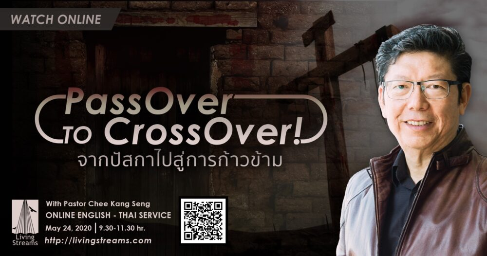 PassOver to CrossOver! Image