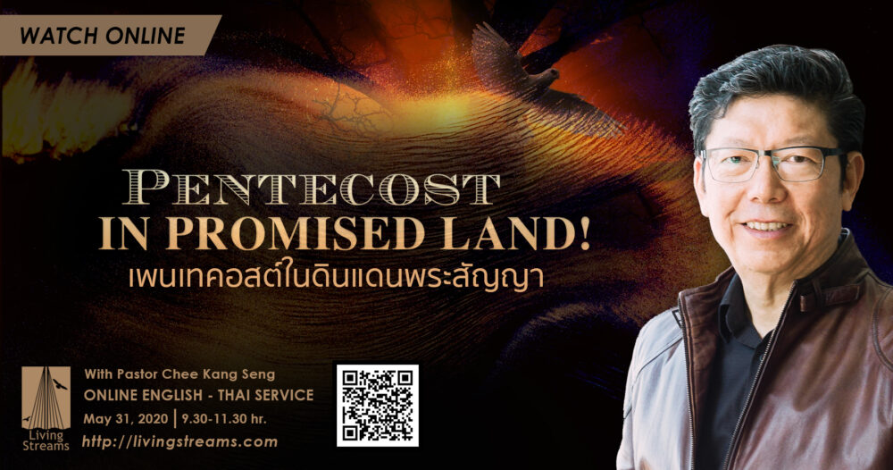 Pentecost in Promised Land! Image