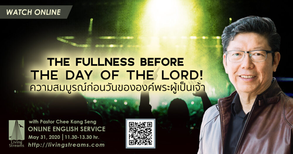 The Fullness before the Day of the Lord! Image