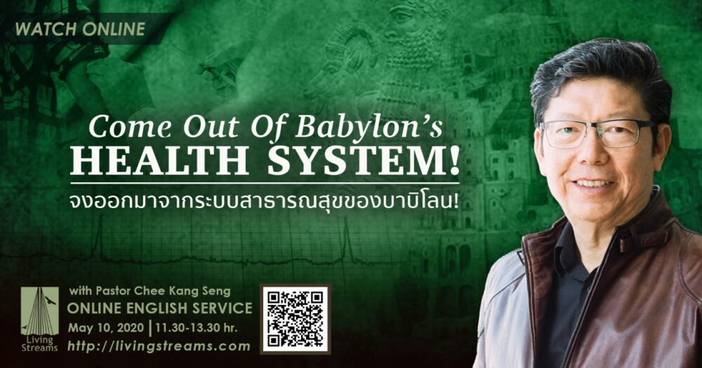 Come Out of Babylon's Health System! Image
