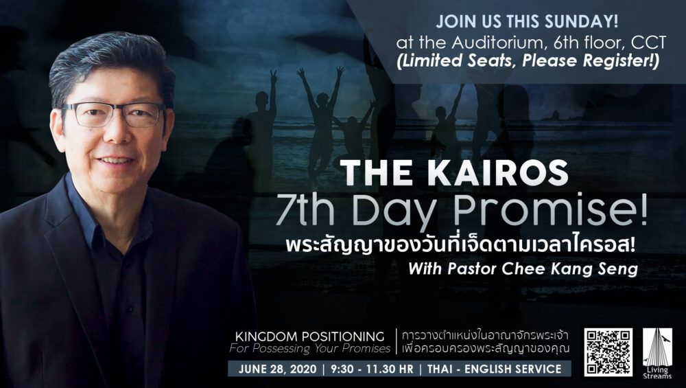 The Kairos 7th day promise! Image