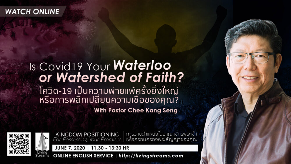 Is Covid19 Your Waterloo or Watershed of Faith?!  Image