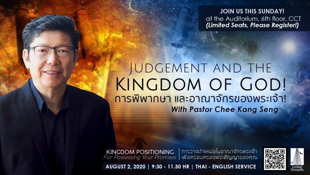Judgement and the Kingdom of God! Image