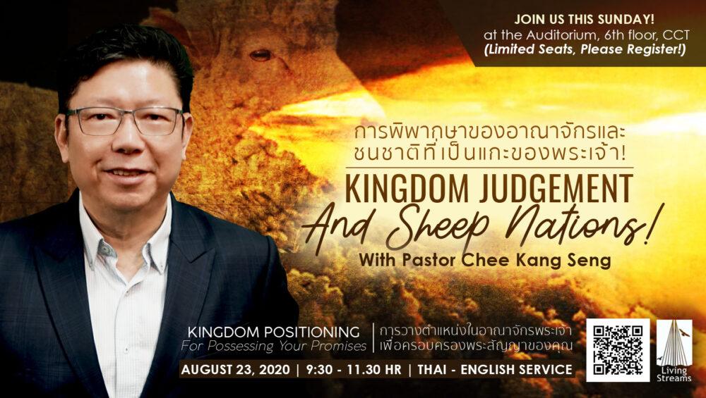 Kingdom Judgement and Sheep Nations! Image
