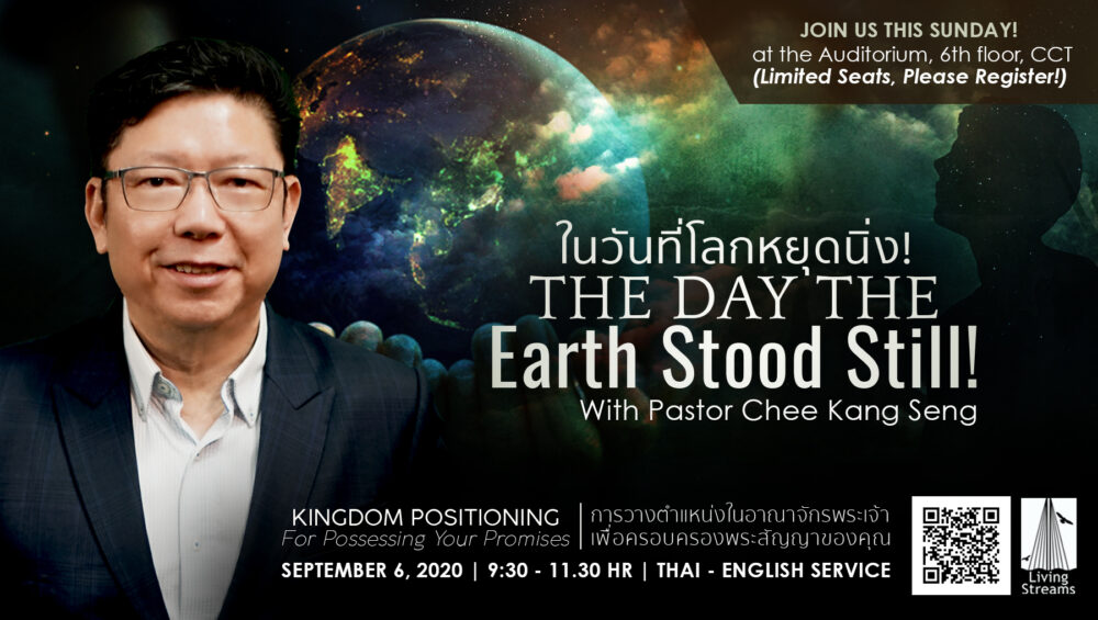 The Day the Earth Stood Still! Image