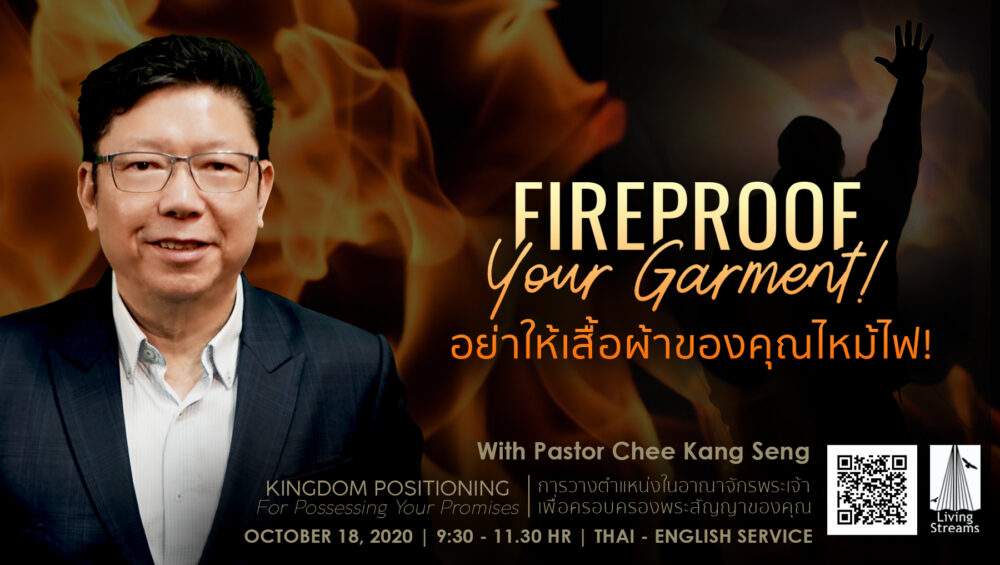 Fireproof Your Garment!! Image