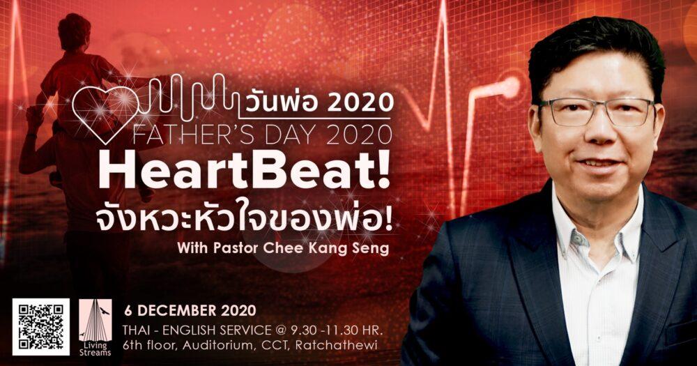 HeartBeat! Image