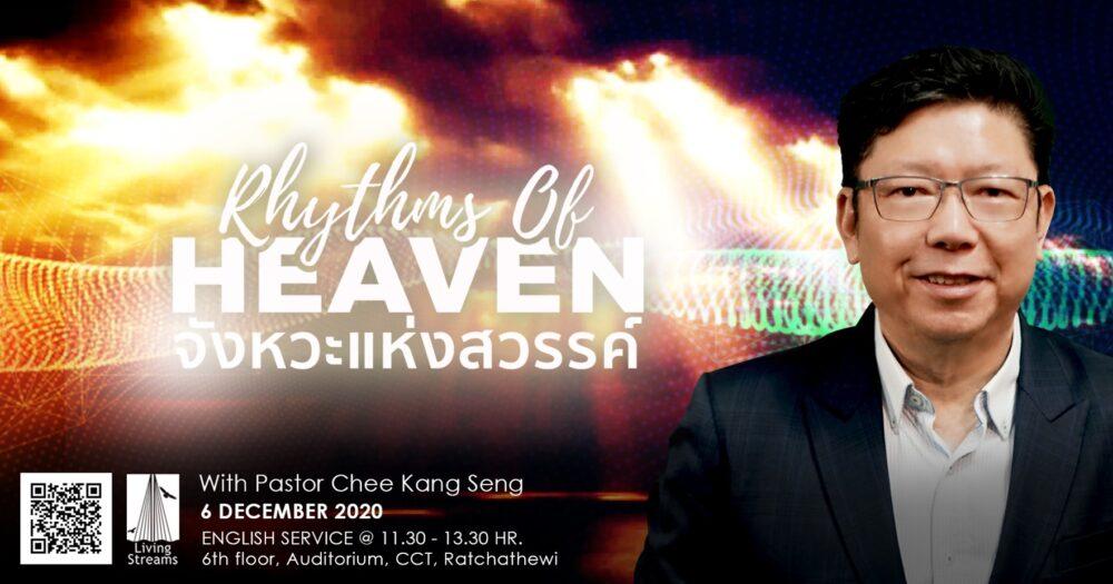 The Rhythms of Heaven! Image