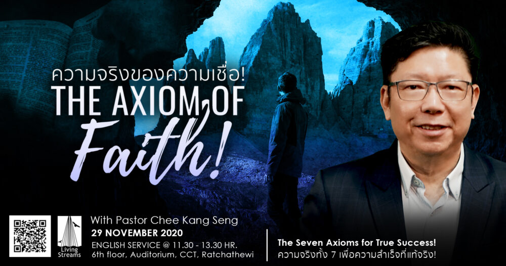 The Axiom of Faith! Image