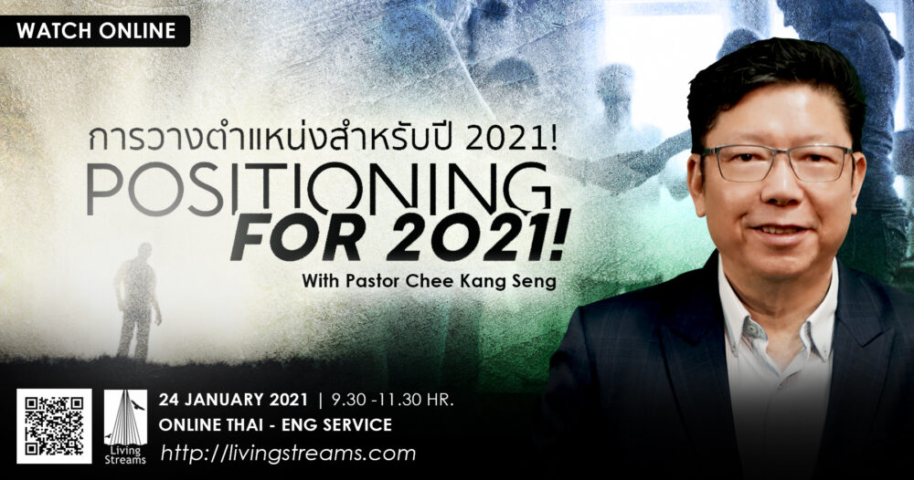 Positioning for 2021! Image