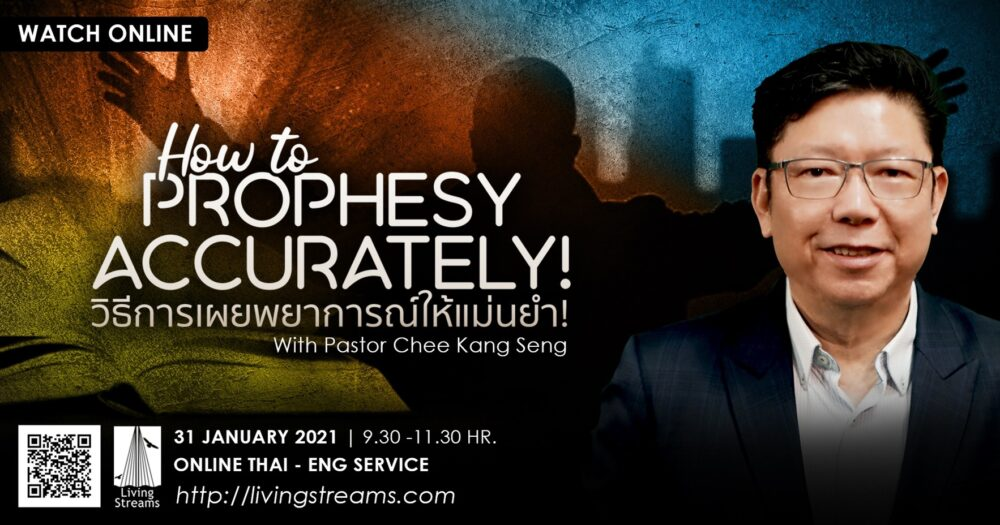 How to Prophesy Accurately? Image