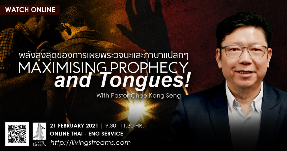 Maximising Prophecy and Tongues! Image