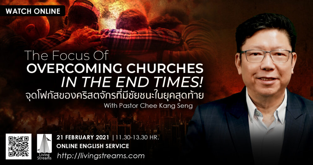 The Focus of Overcoming Churches in the End Times! Image