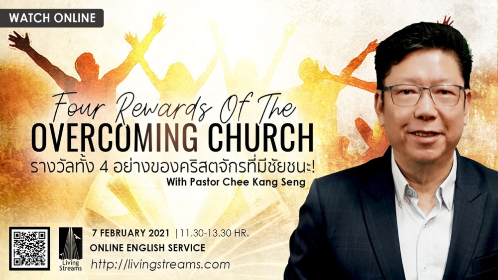 Four Rewards of the overcoming Church! Image