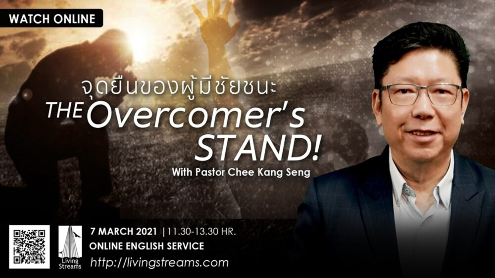The Overcomers' Stand! Image