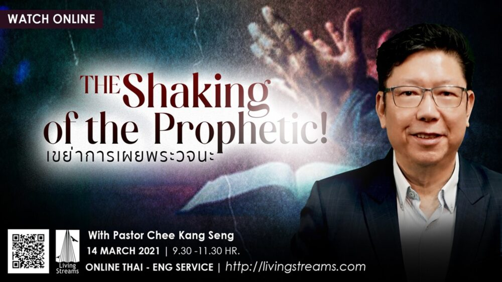 The Shaking of the Prophetic! Image