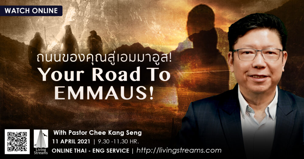 Your Road to Emmaus! Image