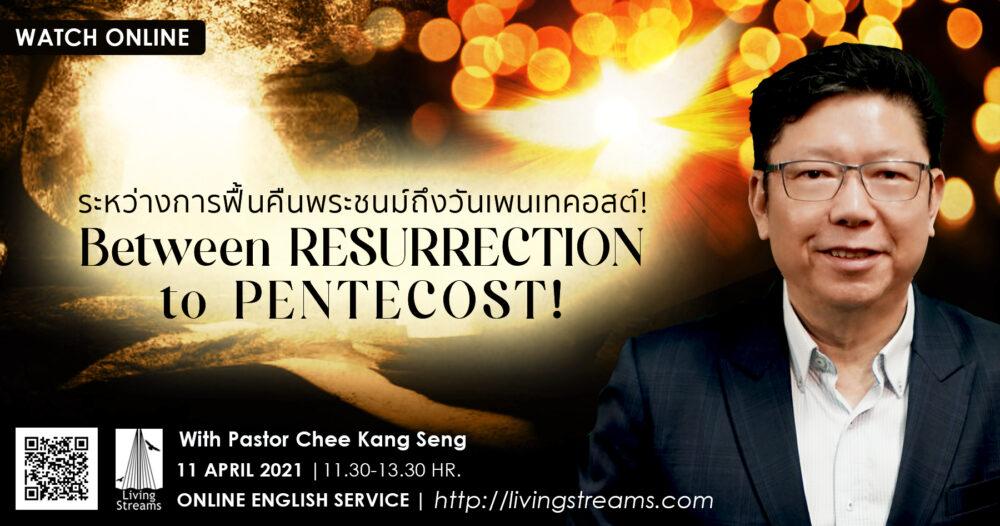 Between Resurrection and Pentecost! Image