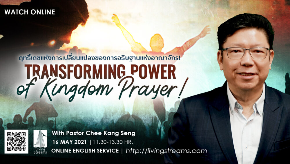 The Transforming Power of Kingdom Prayer! Image