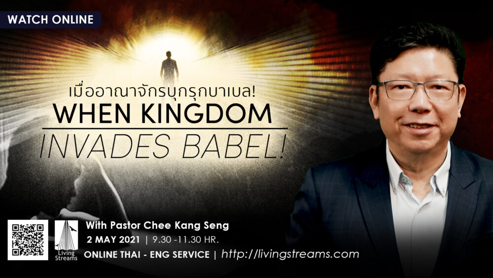 When kingdom Invades Babel! Image
