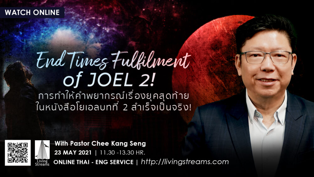 The End Times fulfilment of Joel 2! Image