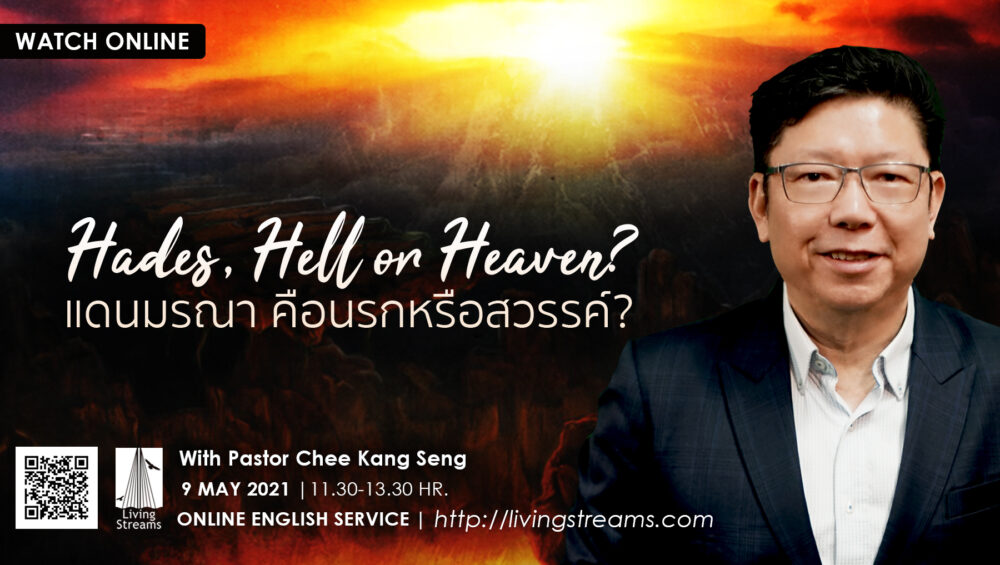 Hades, Hell or Heaven? Image