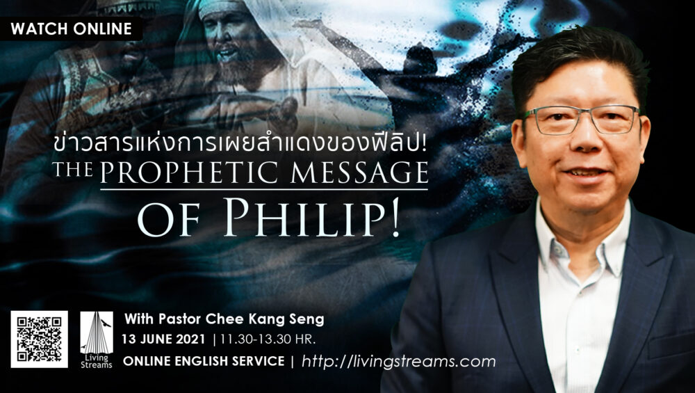 The Prophetic Message of Philip! Image
